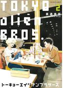 トーキョーエイリアンブラザーズ 2(ビッグコミックス)