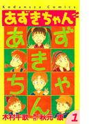 【期間限定 無料】あずきちゃん(1)