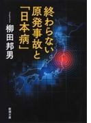 終わらない原発事故と「日本病」(新潮文庫)(新潮文庫)