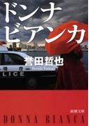 ドンナ ビアンカ(新潮文庫)(新潮文庫)