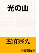 光の山(新潮文庫)(新潮文庫)