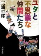 ユタとふしぎな仲間たち(新潮文庫)(新潮文庫)