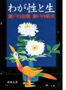 わが性と生(新潮文庫)(新潮文庫)