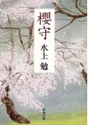 櫻守(新潮文庫)(新潮文庫)
