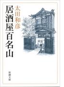 居酒屋百名山(新潮文庫)(新潮文庫)