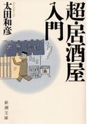 超・居酒屋入門(新潮文庫)(新潮文庫)