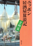 ニッポン居酒屋放浪記 望郷篇(新潮文庫)(新潮文庫)