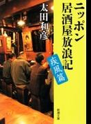 ニッポン居酒屋放浪記 疾風篇(新潮文庫)(新潮文庫)