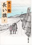 長い橋(下)(新潮文庫)(新潮文庫)