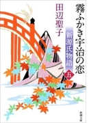新源氏物語 霧ふかき宇治の恋(下)(新潮文庫)(新潮文庫)