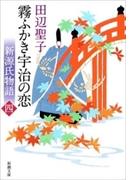 新源氏物語 霧ふかき宇治の恋(上)(新潮文庫)(新潮文庫)