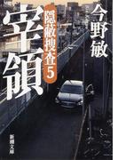 宰領―隠蔽捜査5―(新潮文庫)(新潮文庫)