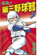【期間限定 無料】名門!第三野球部(3)