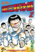 【期間限定 無料】名門!第三野球部(2)