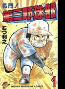 【期間限定 無料】名門!第三野球部(1)