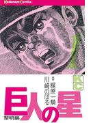 【期間限定 無料】巨人の星(1)