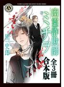 幽霊詐欺師ミチヲ【全3冊 合本版】(角川ホラー文庫)