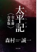 太平記【全6冊 合本版】(角川文庫)