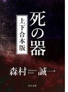 死の器【上下 合本版】(角川文庫)
