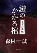 鍵のかかる棺【上下 合本版】(角川文庫)