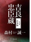 吉良忠臣蔵【上下 合本版】(角川文庫)
