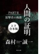 人間の証明PARTII 狙撃者の挽歌【上下 合本版】(角川文庫)