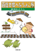 【全1-2セット】函館本線へなちょこ旅(双葉文庫)