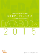 【全1-2セット】DNPメディアバリュー研究 生活者データブック