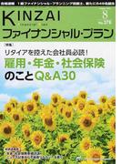 KINZAIファイナンシャル・プラン No.378(2016.8) 〈特集〉リタイアを控えた会社員必読!雇用・年金・社会保険のことQ&A30