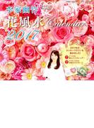 李家幽竹 花風水カレンダー2017