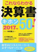これならわかる決算書キホン50! 2017年版