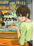 レッド・マスカラの秋 (ポプラ文庫ピュアフル)(ポプラ文庫ピュアフル)