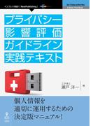 【オンデマンドブック】プライバシー影響評価ガイドライン実践テキスト (NextPublishing)