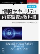 【オンデマンドブック】改訂新版 情報セキュリティ内部監査の教科書 (NextPublishing)