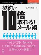 【オンデマンドブック】契約が10倍取れる!メール術 (OnDeck Books(NextPublishing))