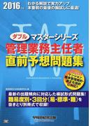 管理業務主任者直前予想問題集 2016年版 (ダブルマスターシリーズ)