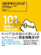 101デザインメソッド ― 革新的な製品・サービスを生む「アイデアの道具箱」