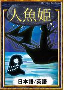 人魚姫 【日本語/英語版】