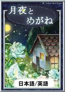 月夜とめがね 【日本語/英語版】