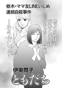 ブラックご近所~栃木・ママ友LINEいじめ連続自殺事件 ともだち~