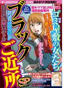 増刊 ブラックご近所SP(スペシャル)
