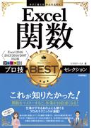 今すぐ使えるかんたんEx Excel関数 プロ技BESTセレクション[Excel 2016/2013/2010/2007対応版]