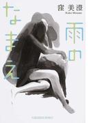 雨のなまえ (光文社文庫)(光文社文庫)