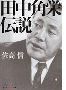 田中角栄伝説 (光文社知恵の森文庫)(知恵の森文庫)
