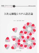 3次元細胞システム設計論 (組織工学ライブラリ)