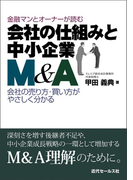 金融マンとオーナーが読む会社の仕組みと中小企業M&A 会社の売り方・買い方がやさしく分かる