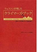 ウェストンが残したクライマーズ・ブック 外国人たちの日本アルプス登山手記 KAMIKOCHI ONSENBA CLIMBERS' BOOK