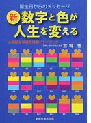 新・数字と色が人生を変える 心相数&幸福色情報ハンドブック 誕生日からのメッセージ