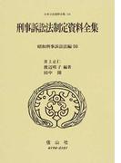 日本立法資料全集 134 刑事訴訟法制定資料全集 昭和刑事訴訟法編14