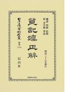日本立法資料全集 別巻1124 登記法正解